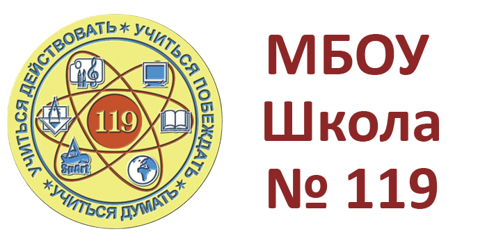 МБОУ Школа №119 г.Уфа