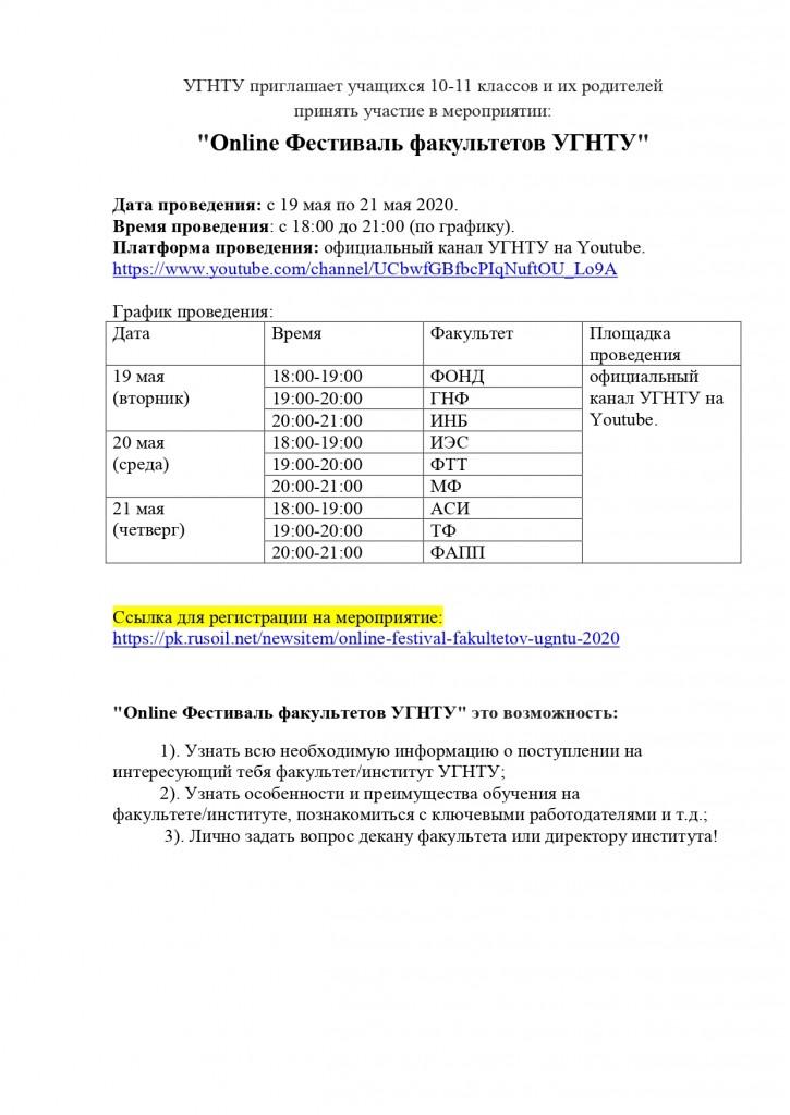 19-21 мая Online Фестиваль факультетов УГНТУ_page-0001